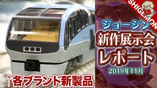ジョーシン スーパーキッズランド本店 新製品展示会2019レポート! / Nゲージ 鉄道模型【SHIGEMON】