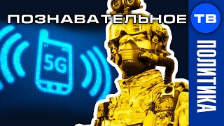 ФСБ спасёт нас от 5G. Русский электронный мятеж (Артём Войтенков)