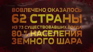 Что ты можешь повторить? День победы в Великой отечественной войне. Вторая мировая в цифрах
