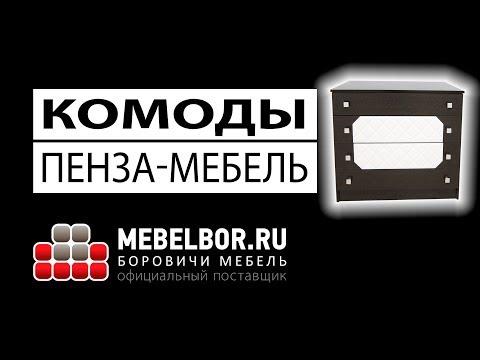 Комоды (производство Пенза-мебель) от Mebelbor.ru