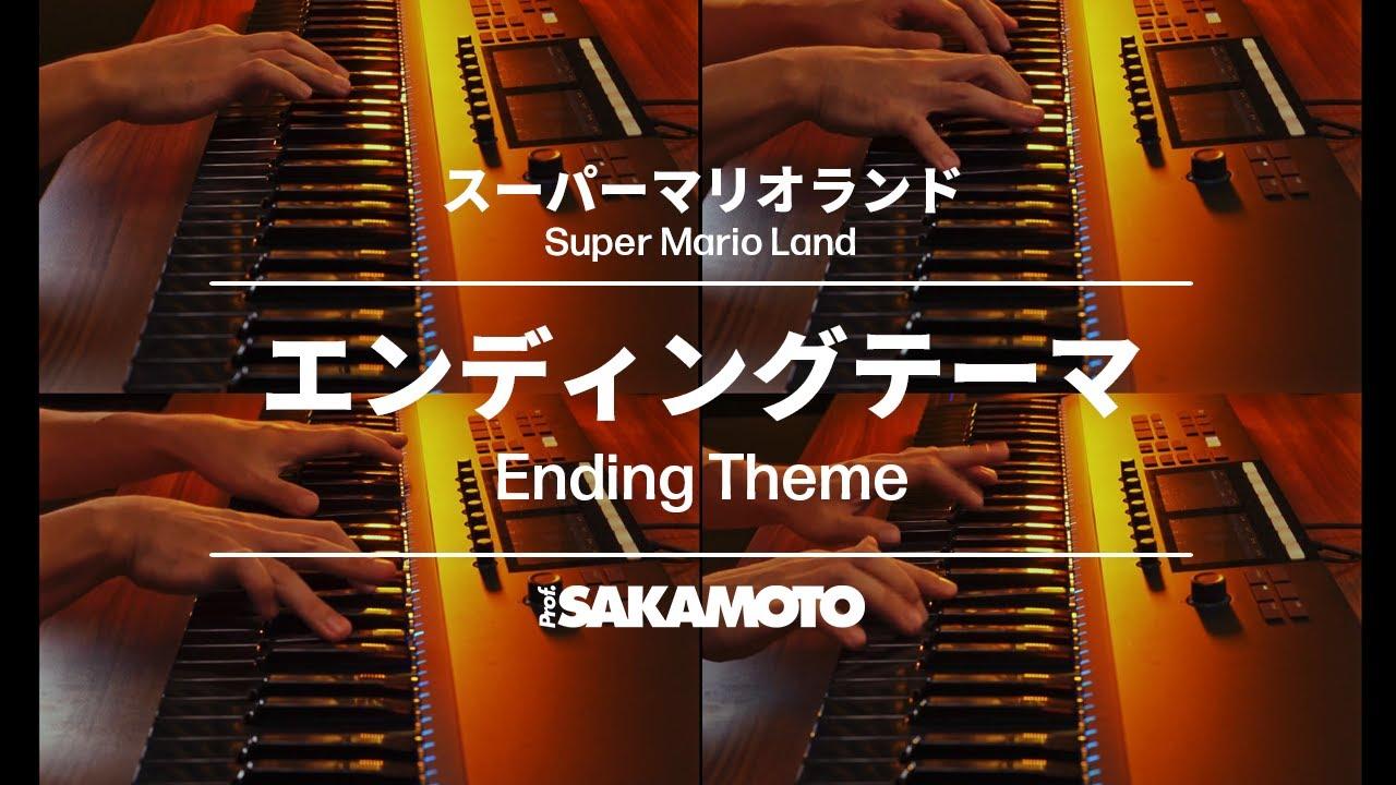 【Professor Sakamoto】Super Mario Land - Ending Theme / スーパーマリオランド - エンディングテーマ【サカモト教授】