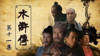 《水浒传》 第11集 智取生辰纲(主演:李雪健、周野芒、臧金生、丁海峰、赵小锐)  CCTV电视剧