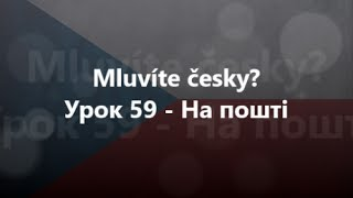Чеська мова: Урок 59 - На пошті