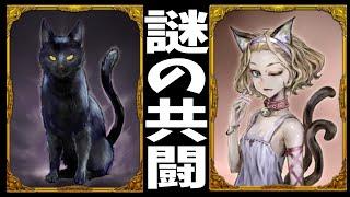 猫又と黒猫が神共闘して人狼陣営を叩き潰す-人狼ジャッジメント【KUN】