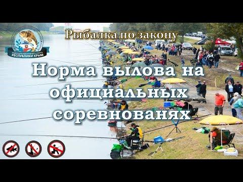 Рыбалка по закону (Норма вылова на официальных соревнованиях)