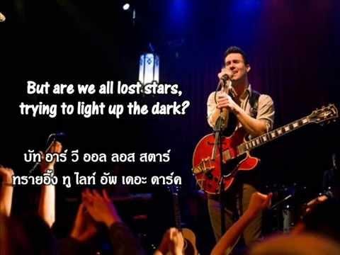 Lost stars lyrics (คำอ่าน)
