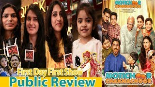 Motichoor Chaknachoor Movie Public Review | First Day First Show Review | Nawazuddin Siddiqui