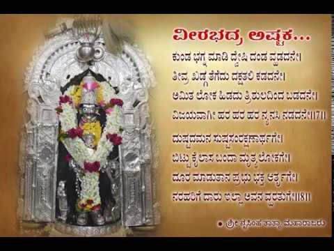 Veerabhadra Ashtak - ವೀರಭದ್ರ ಅಷ್ಟಕ - वीरभद्र अष्टक - by Shri Narasimha Manik Prabhu Maharaj