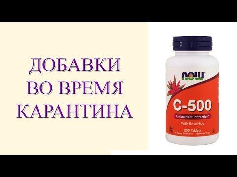 Добавки во время Карантина Цинк, Витамин Д и Витамин Ц