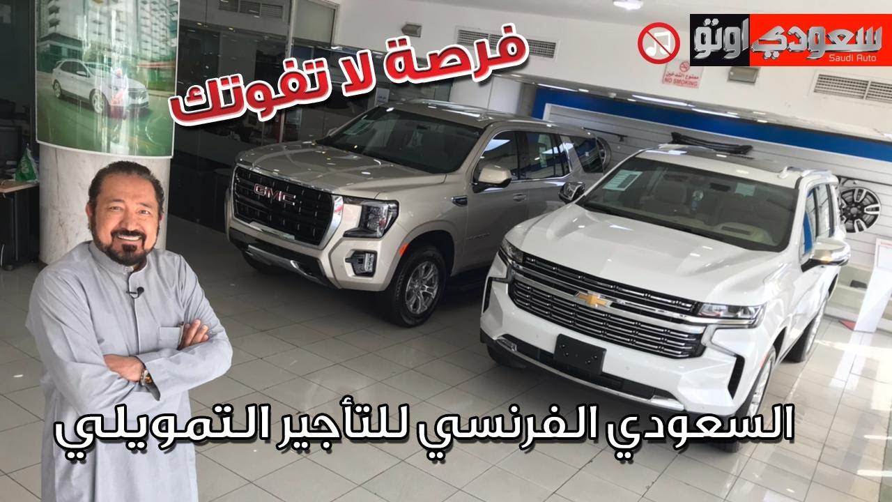 عروض حصرية من السعودي الفرنسي للتأجير التمويلي