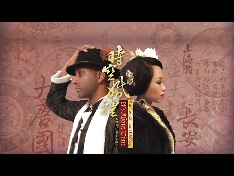 It's About Time - CJ & Jasmine's Amazing Blasian Wedding Adventure! 「時空婚禮」