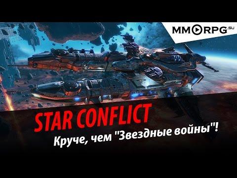 Star Conflict: Круче, чем 'Звездные войны'! Обзор