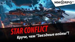 """Star Conflict: Круче, чем """"Звездные войны""""! Обзор"""
