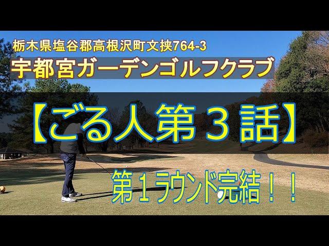 【ごる人】第3話‼️第1ラウンド《宇都宮ガーデンゴルフクラブ後半IN15~18》