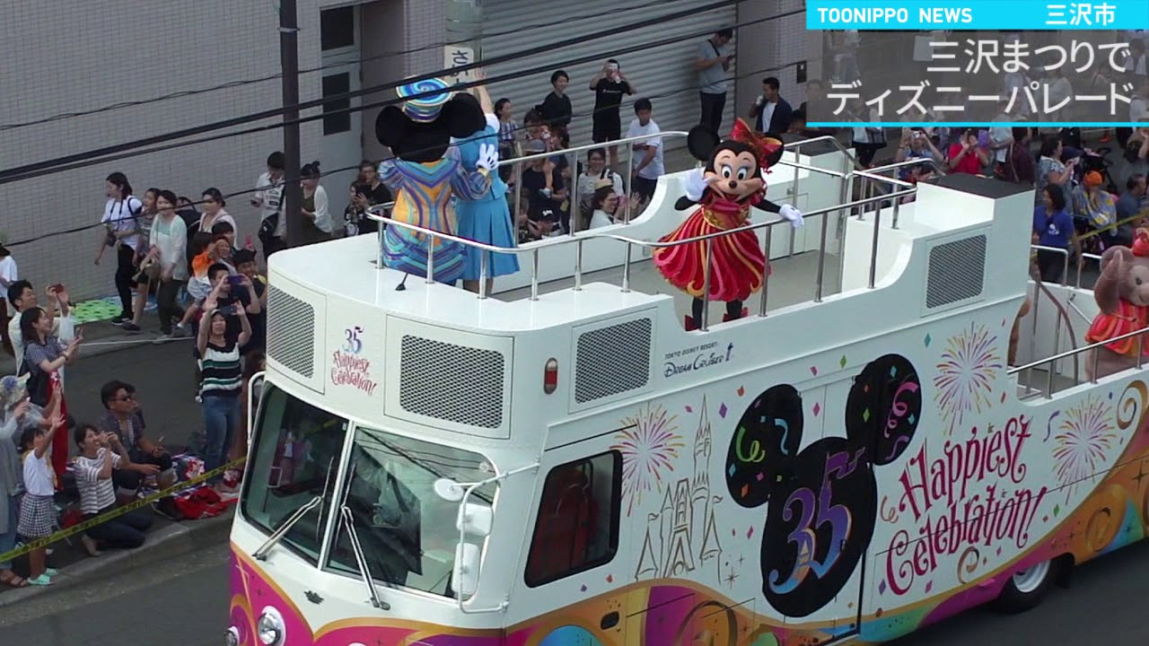 三沢まつりでディズニーパレード - youtube