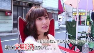 ドラマ【黒い十人の女】メイキング /佐野ひなこ