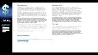Контекстная реклама. Партнерская программа для вебмастеров tak.ru. Заработок на сайте(Партнерские программы рунета http://tvoi-partner.tk/ - - Контекстная реклама. Партнерская программа для вебмастеров..., 2015-10-21T02:20:31.000Z)