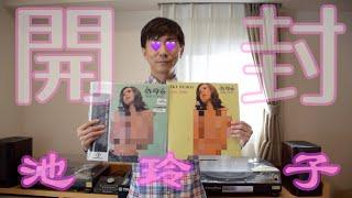 【開封動画】お色気歌謡界の女番長! 池 玲子の『恍惚の世界』を聴いたら真っ昼間からプライベイトな夜に誘われた!