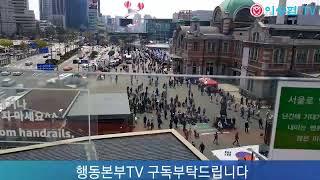 서울역으로 투쟁! 박근혜대통령 즉각복권!(19.04.13) ! 오늘만이 내 세상