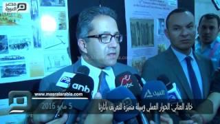 مصر العربية | خالد العناني: الحوار العملي وسيلة متميزة للتعريف بآثارنا