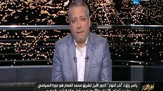 اخر النهار | مكالمة الكاتب الصحفي ياسررزق ناعيا الفريق محمد العصار