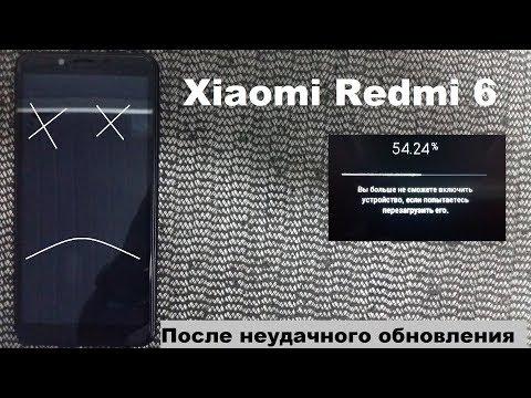 """Xiaomi Redmi 6 Не включается, после неудачного обновления """"кирпич"""""""