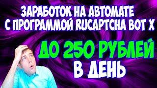 Заработок на автомате до 250 рублей в день с программой RuCaptcha Bot X