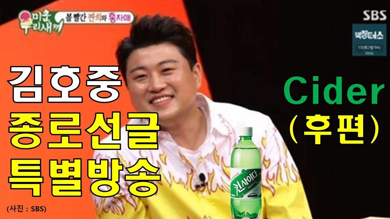 [특별방송] 청년 '김호중'을 지켜야 하는 17가지 메세지 (후편 10~17), 그리고 제보자의 사진