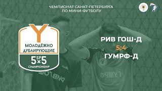 РИВ ГОШ-Д - ГУМРФ-Д (31.01.20)
