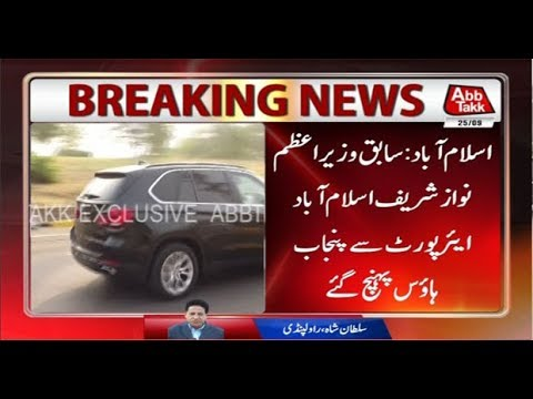 Islamabad: Former PM Nawaz Sharif Reaches Punjab House