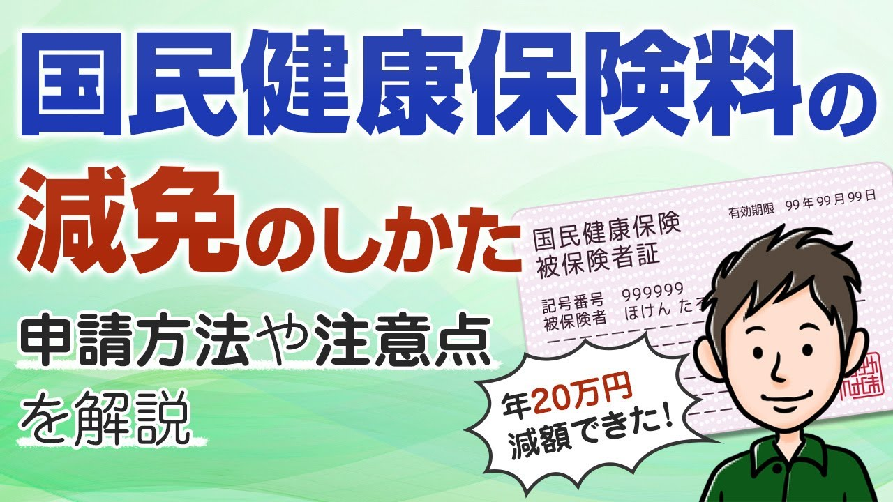 横浜市 健康保険 減免