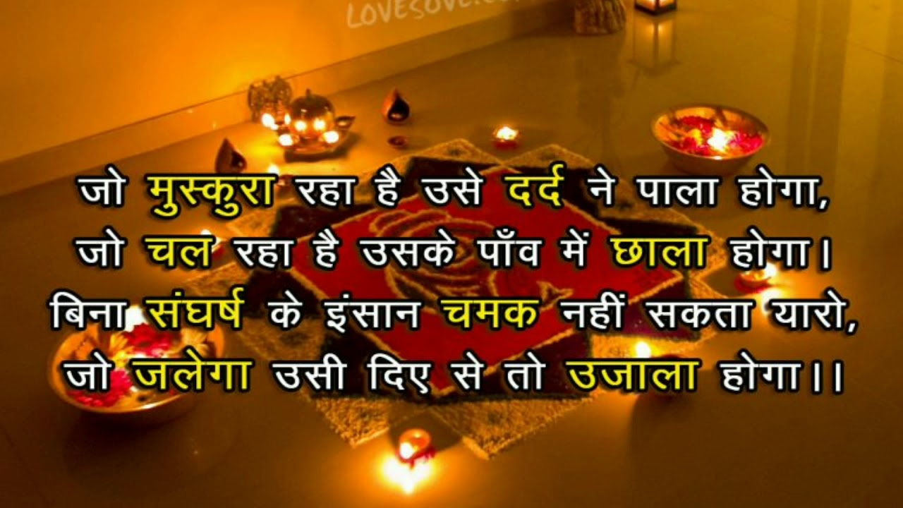 Image result for उजाला पर कविता