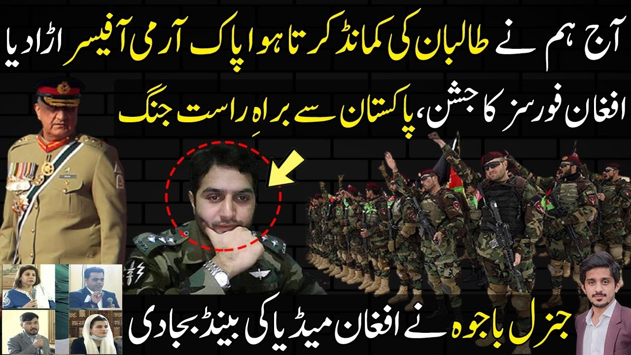 Afghan Forces makes Huge Statement on Pakistan Army Officer in Afghanistan | Makhdoom Shahab ud din