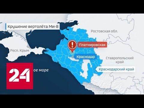 На Кубани разбился вертолет Ми-28 - Россия 24