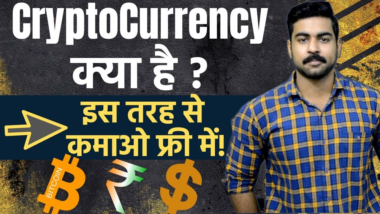 Earn Free Bitcoin Like Cryptocurrency in India | Fill Survey and Earn Money | InstarWallet