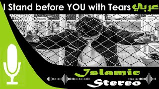 Track 9 | O Allah I stand before you with my tears flowing | Mansoor Al Salimi | Islamic Stereo