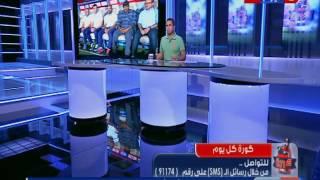 كورة كل يوم | تعرف على اخر اخبار النادى الاهلى وانتخابات اتحاد الكرة مع كريم حسن شحاتة
