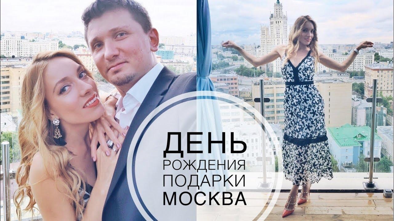 Подарок на день рождение в москве
