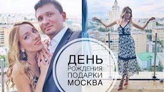 МОЙ ДЕНЬ РОЖДЕНИЯ в Москве. Подарки, косметические бренды. || Katrin from Berlin