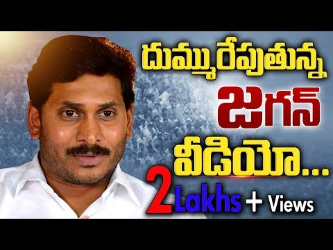 YS Jagan Padayatra crosses 3000 km milestone | Sakshi Special Promo - Watch Exclusive