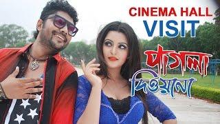Pagla Deewana | Cinema Hall Visit | Porimoni | Shahriaz | Dhallywood24.com exclusive