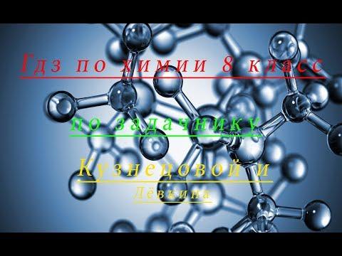 Гдз по химии 8 класс, номер 1-1 кузнецова, лёвкин, §1.
