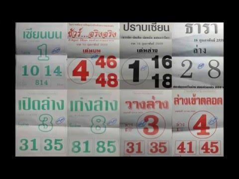 เลขเด็ด 16/2/59 รวมหวยซอง หวย งวดวันที่ 16 กุมภาพันธ์ 2559