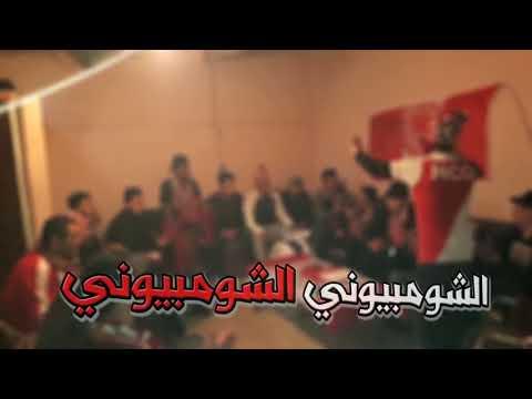 Ultras Red Castle - New Chant - ( Hamra ya mimti )