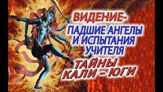 Тайна Кали Юги, воплощения падших ангелов и испытания учителя!