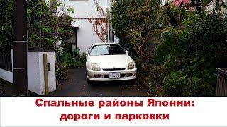 Видео из Японии Спальные районы — дороги и парковки