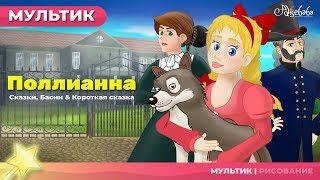 Поллианна Pollyanna сказка Сказки для детей и Мультик