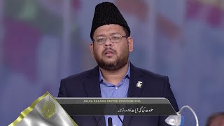 Tilawat Holy Qur'an by Hafiz Syed Mashood Ahmad at Jalsa Salana UK 2016
