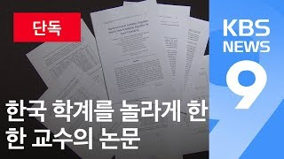 """단독 北 IT논문 南 학술지 게재에 학계 '발칵'…""""공…"""