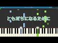 【子供の歌】ともだちになるために(ピアノ)卒園ソング